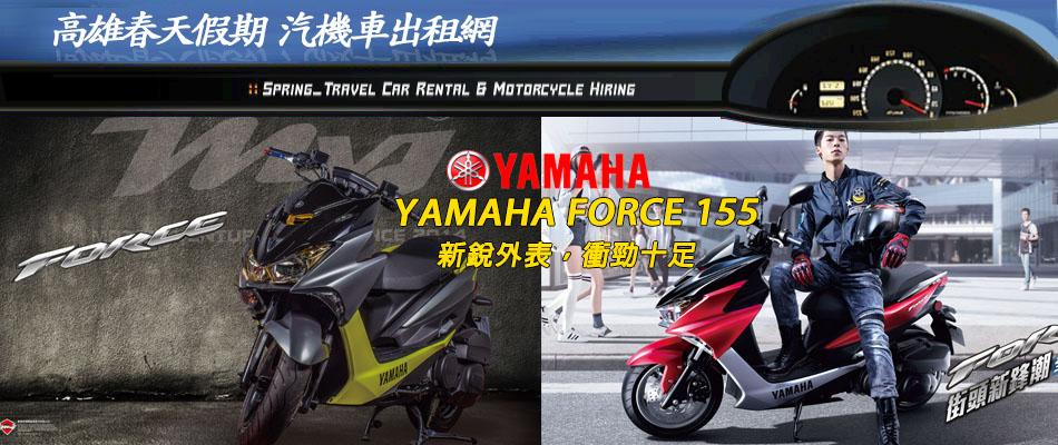 YAMAHA FORCE 155